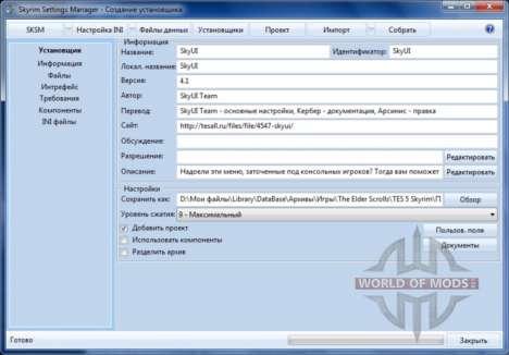 Skyrim Settings Manager for the third Skyrim screenshot