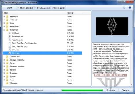 Skyrim Settings Manager for the fourth Skyrim screenshot