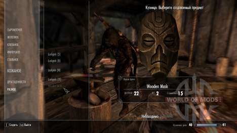Kraft dragon masks priests for Skyrim second screenshot