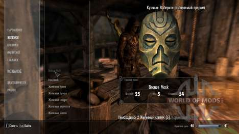 Kraft dragon masks priests for the third Skyrim screenshot