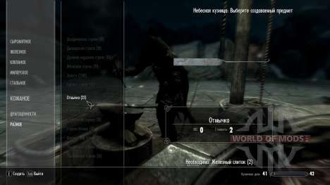 Enhanced Tools - extension capabilities of Kraft for the third Skyrim screenshot