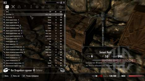 All of the items in the game for the fourth Skyrim screenshot