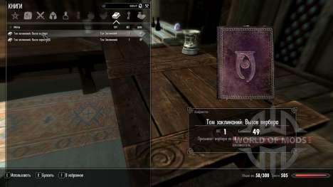 Call multiplex and werewolf for Skyrim
