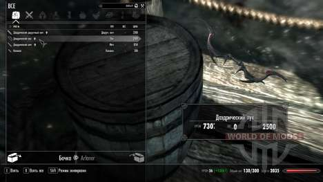 Weapons with a huge damage for the third Skyrim screenshot