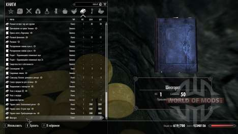 Call Of Sheogorath for Skyrim second screenshot