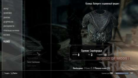 Apparel Greybeards for Skyrim