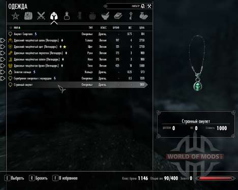 SkyUI 4.1 - new interface for Skyrim second screenshot