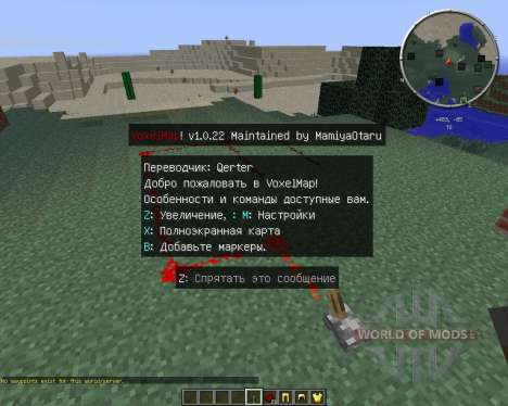 VoxelMap [1.6.4] for Minecraft