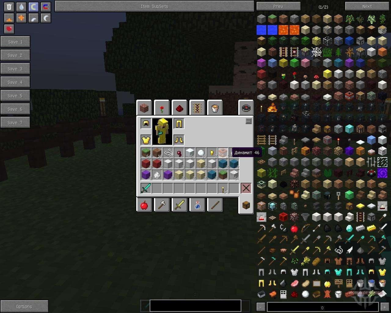 inventory twix