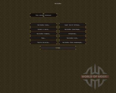 HOGWARTS [32x][1.8.8] for Minecraft